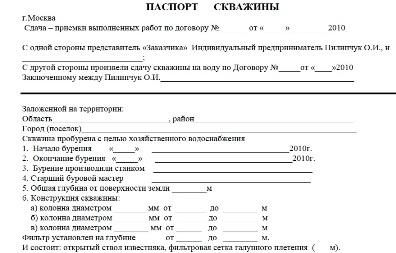 паспорт артезианской скважины образец - фото 4