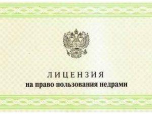 Право на недропользование в Нижнем Новгороде