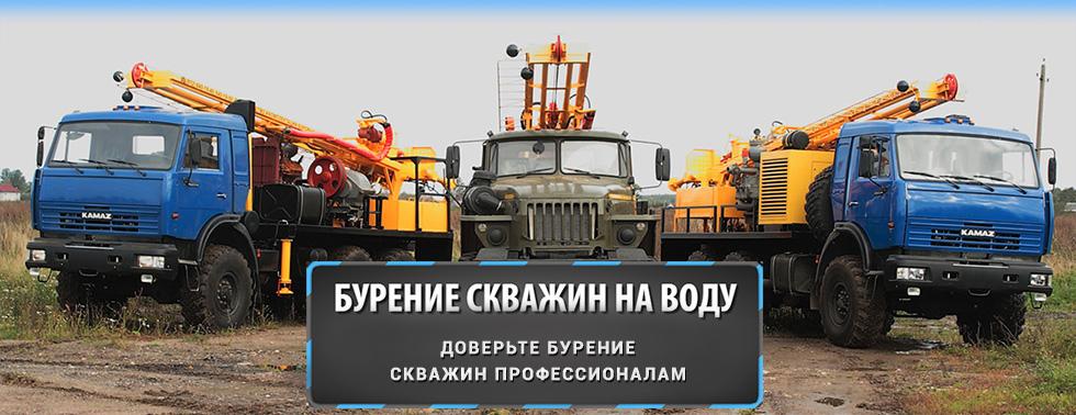 недорогое бурение скважин в Нижнем Новгороде и Нижегородской области
