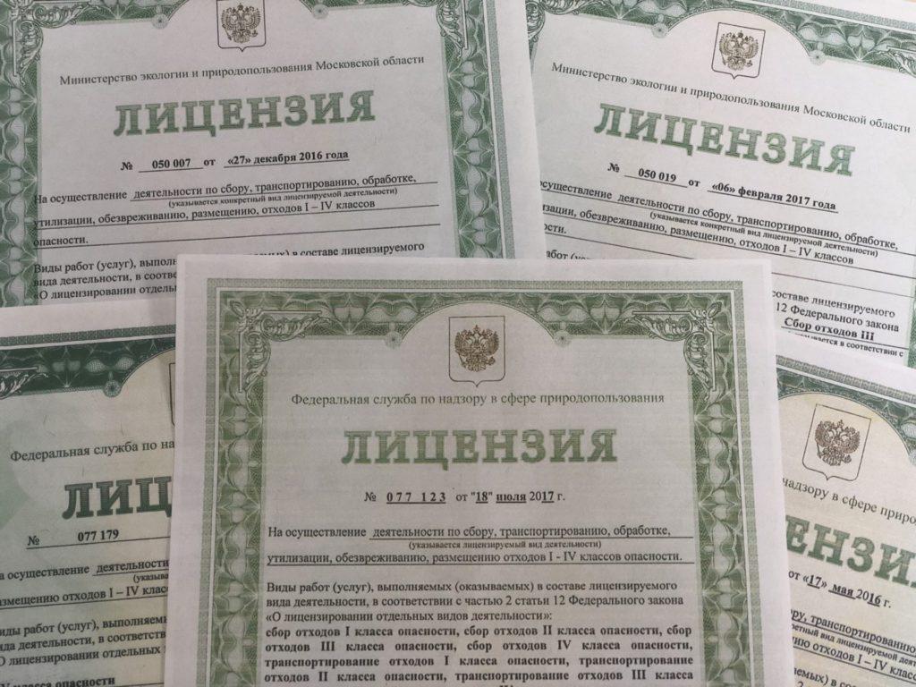 Заказать лицензию на недропользование в Нижнем Новгороде