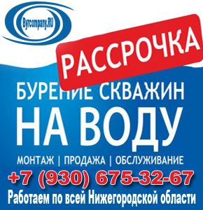 Баннер бурение скважин на воду в рассрочку в Нижнем Новгороде и Нижегородской области